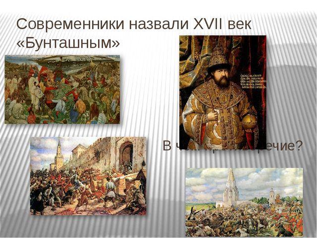 Современники назвали XVII век «Бунташным» В чем противоречие?