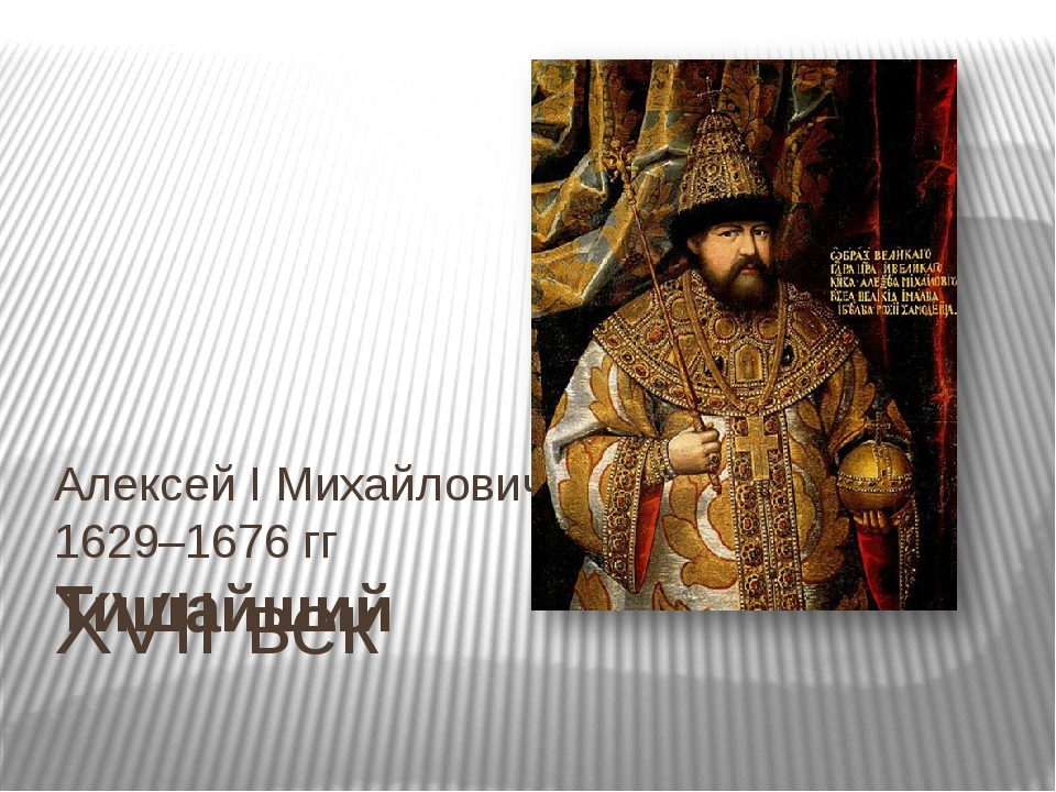 XVII век Алексей I Михайлович 1629–1676 гг Тишайший