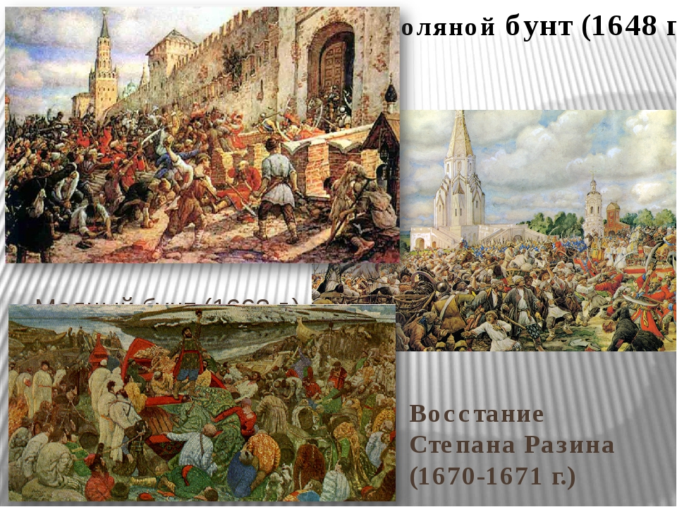 Восстание Степана Разина (1670-1671 г.) Медный бунт (1662 г.) Соляной бунт (1...