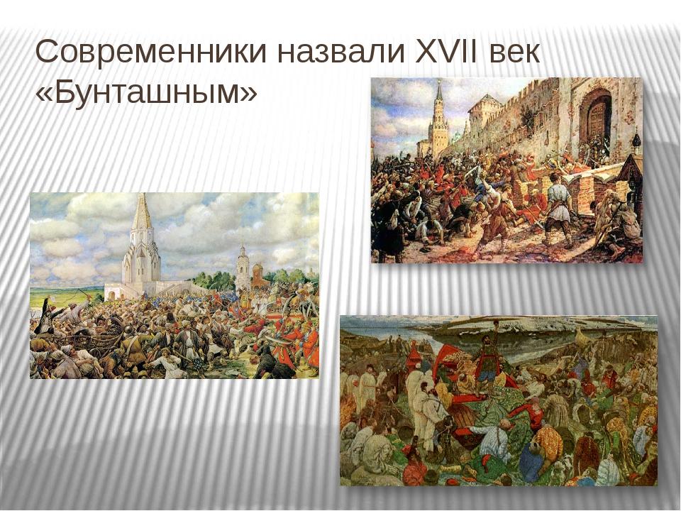 Современники назвали XVII век «Бунташным»