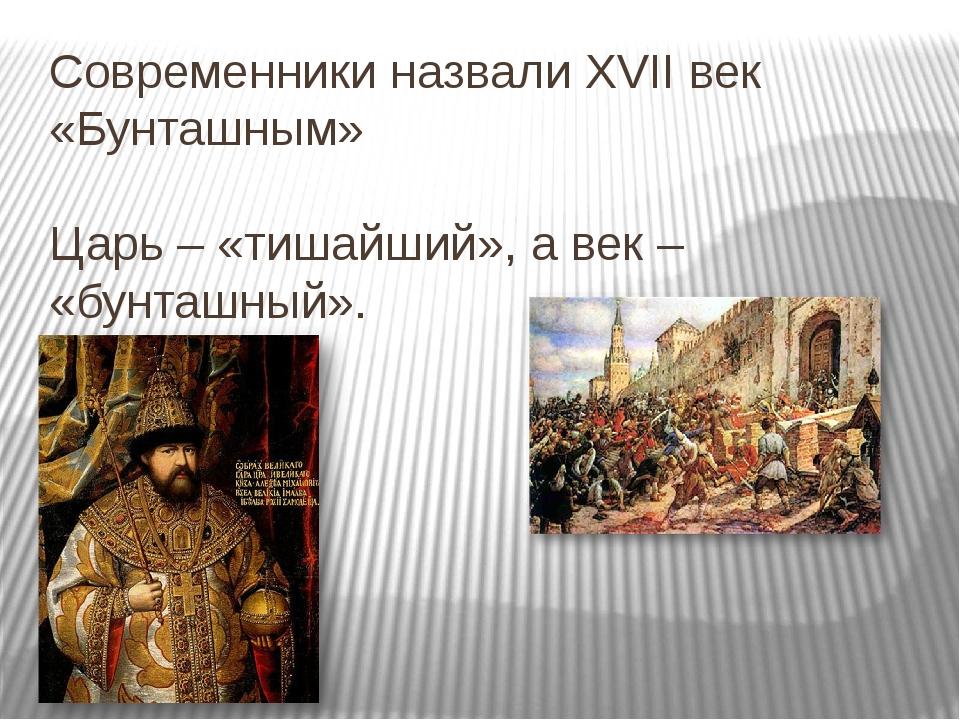 Современники назвали XVII век «Бунташным» Царь – «тишайший», а век – «бунташн...
