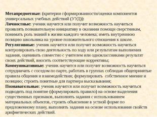 Метапредметные: (критерии сформированности/оценки компонентов универсальных