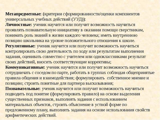 Метапредметные: (критерии сформированности/оценки компонентов универсальных...