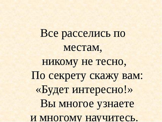 Все расселись по местам, никому не тесно, По секрету скажу вам: «Будет интере...