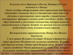В письме послу Франции в России Людовик XIV так отзывался о Петре: Этот госуд
