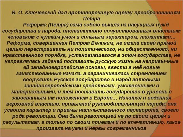 В. О. Ключевский дал противоречивую оценку преобразованиям Петра Реформа (Пет...