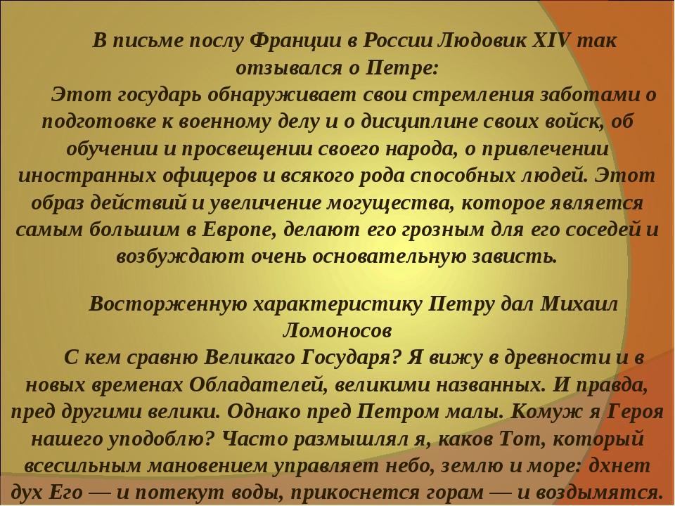 В письме послу Франции в России Людовик XIV так отзывался о Петре: Этот госуд...