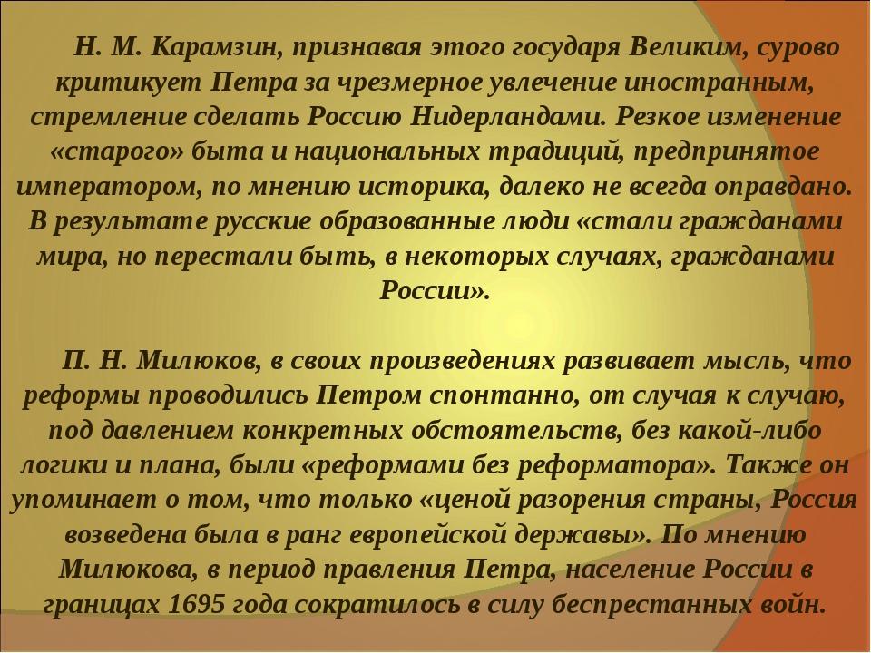 Н. М. Карамзин, признавая этого государя Великим, сурово критикует Петра за ч...