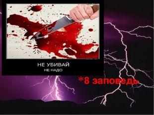 8 заповедь