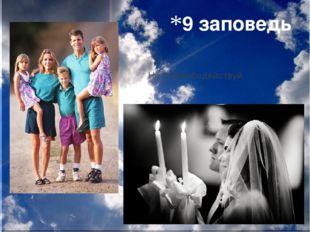 9 заповедь Не прелюбодействуй.