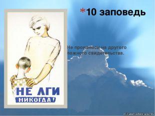 10 заповедь Не произноси на другого ложного свидетельства.