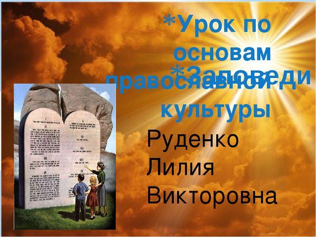 Урок по основам православной культуры Заповеди Руденко Лилия Викторовна