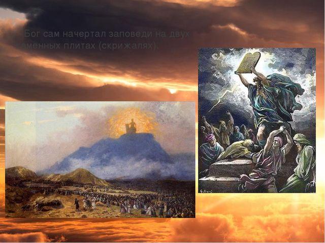 Бог сам начертал заповеди на двух каменных плитах (скрижалях).