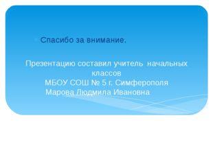 Презентацию составил учитель начальных классов МБОУ СОШ № 5 г. Симферополя Ма