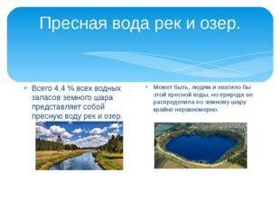 Пресная вода рек и озер. Всего 4,4 % всех водных запасов земного шара предста