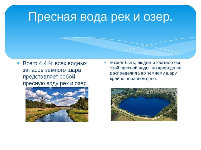Пресная вода рек и озер. Всего 4,4 % всех водных запасов земного шара предста...