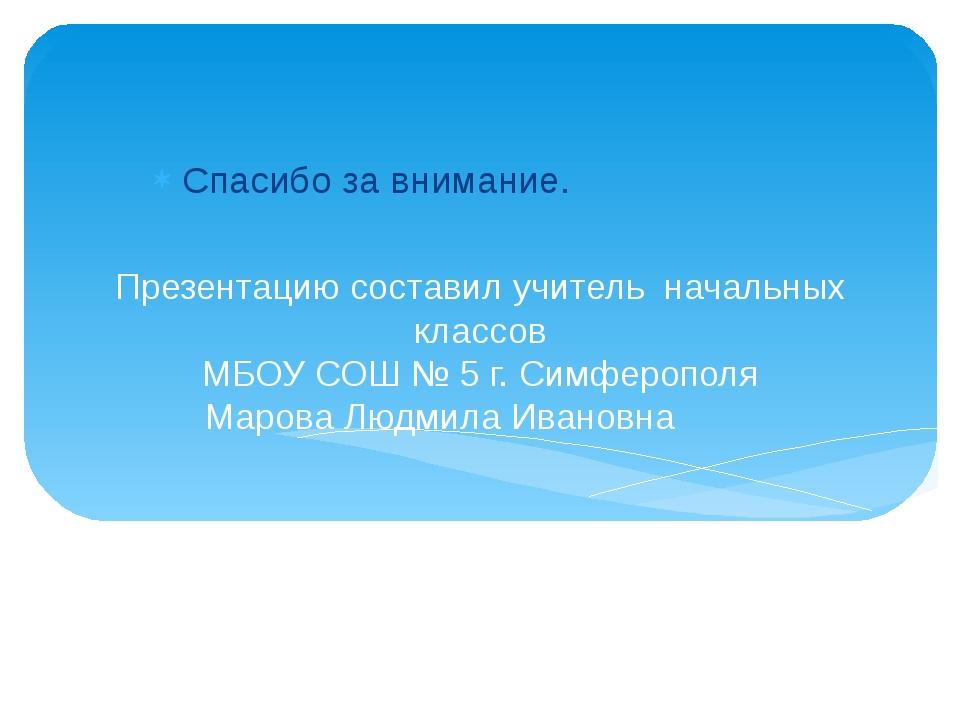 Презентацию составил учитель начальных классов МБОУ СОШ № 5 г. Симферополя Ма...