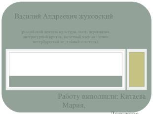 Работу выполнили: Китаева Мария, Лагутина Екатерина Василий Андреевич жуковс