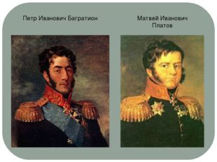 Петр Иванович Багратион Матвей Иванович Платов