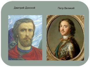 Дмитрий Донской Петр Великий