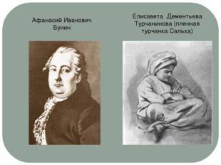 Афанасий Иванович Бунин Елисавета Дементьева Турчанинова (пленная турчанка Са