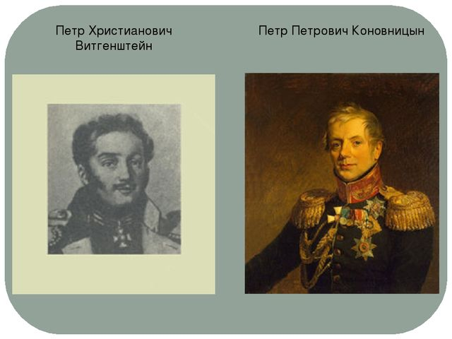 Петр Христианович Витгенштейн Петр Петрович Коновницын