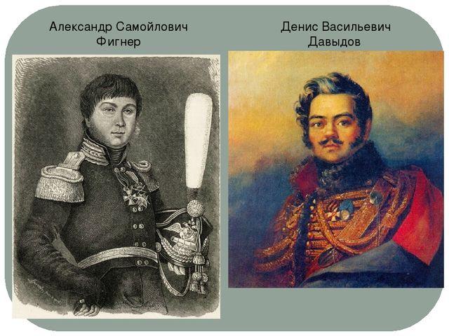 Александр Самойлович Фигнер Денис Васильевич Давыдов