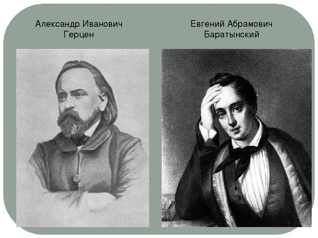 Александр Иванович Герцен Евгений Абрамович Баратынский