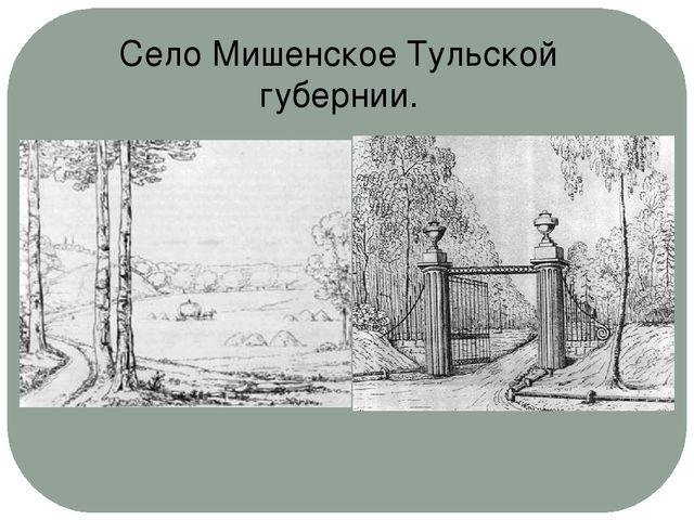 Село Мишенское Тульской губернии.