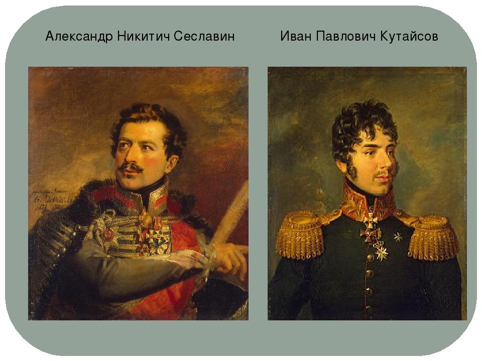Александр Никитич Сеславин Иван Павлович Кутайсов