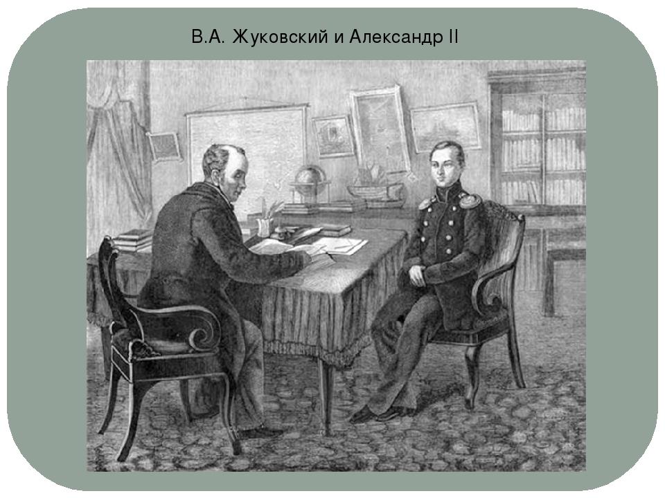 В.А. Жуковский и Александр II