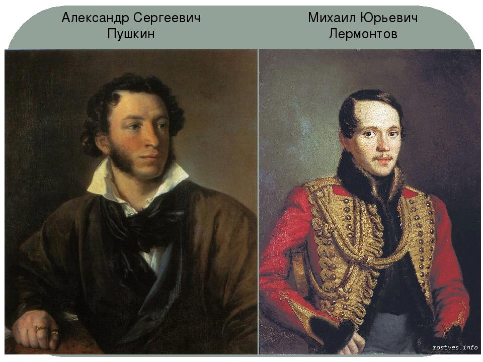 Александр Сергеевич Пушкин Михаил Юрьевич Лермонтов