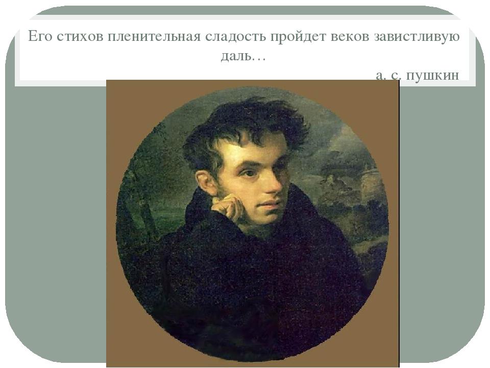 Его стихов пленительная сладость пройдет веков завистливую даль… а. с. пушкин