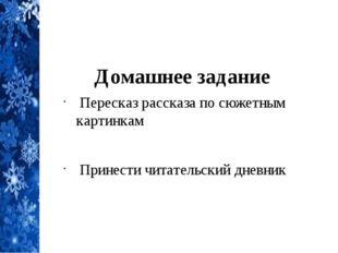 Домашнее задание Пересказ рассказа по сюжетным картинкам Принести читательск
