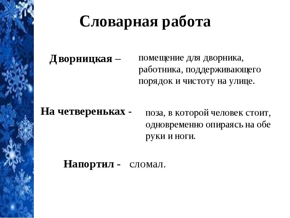 Словарная работа Дворницкая – помещение для дворника, работника, поддерживающ...