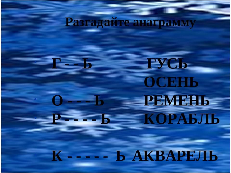 Разгадайте анаграмму Г - - Ь О - - - Ь Р - - - - Ь К - - - - - Ь А - - - - -...