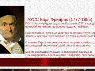 ГАУСС Карл Фридрих (1777-1855) ГАУСС Карл Фридрих (родился 30 апреля 1777, в