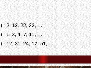 Определите правило и запишите следующее число: А) 2, 12, 22, 32, … Б) 1, 3, 4