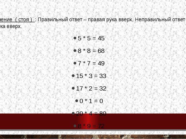 Математическая зарядка 1 упражнение ( стоя ) : Правильный ответ – правая рука...