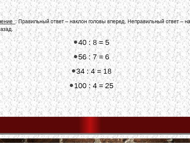 Математическая зарядка 2 упражнение : Правильный ответ – наклон головы вперед...