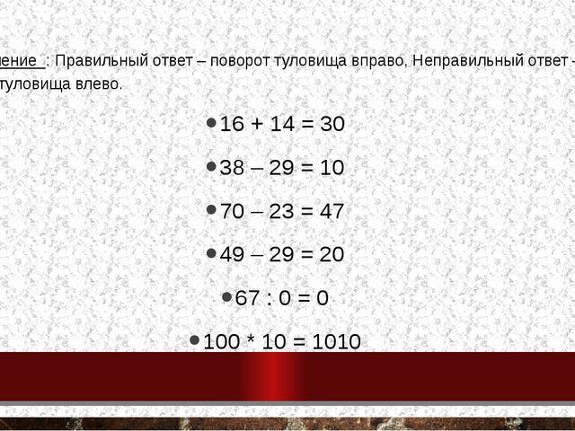 Математическая зарядка 3 упражнение : Правильный ответ – поворот туловища впр...