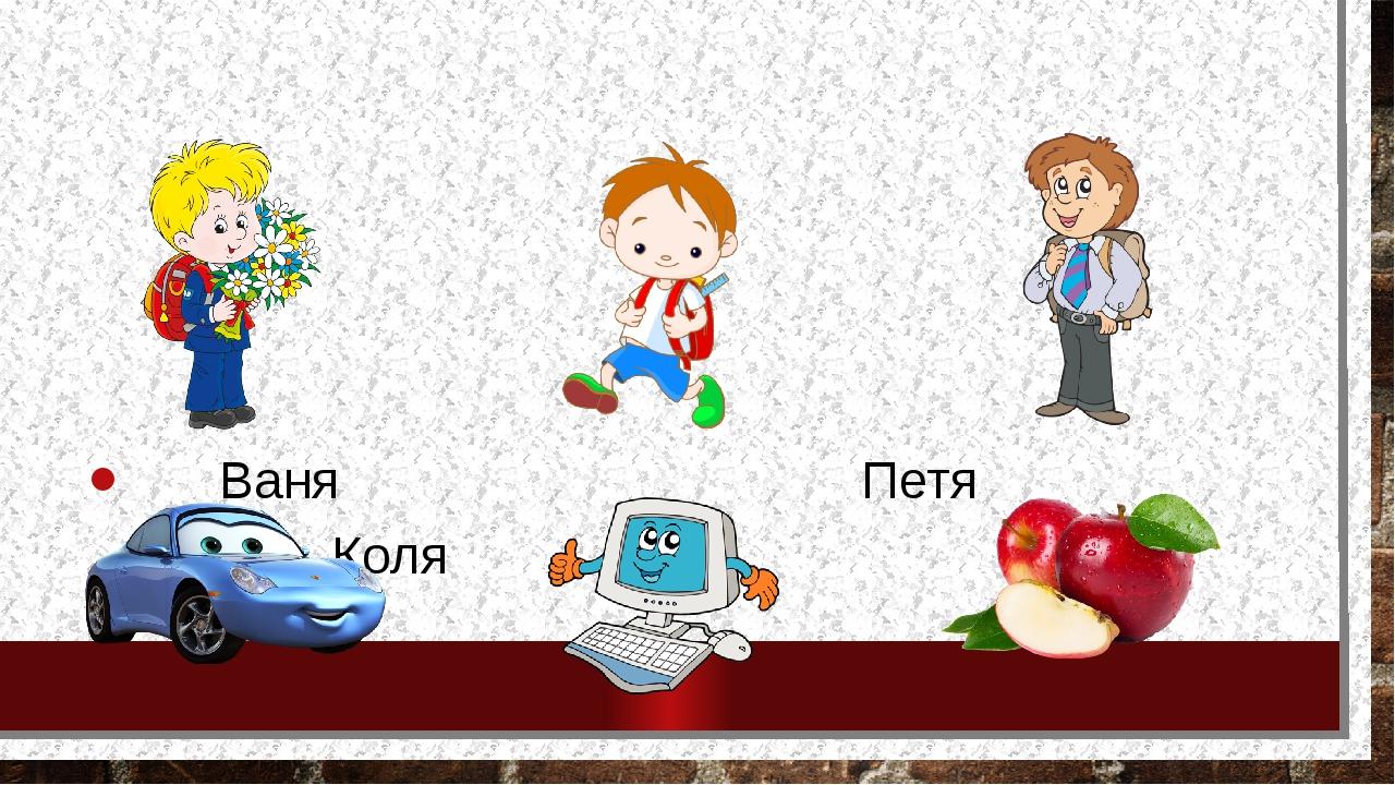 Три друга Ваня Петя Коля