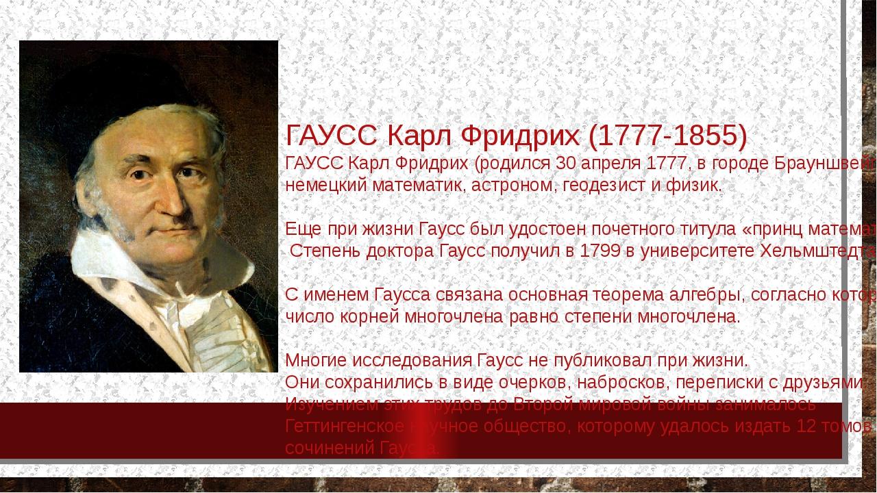 ГАУСС Карл Фридрих (1777-1855) ГАУСС Карл Фридрих (родился 30 апреля 1777, в...