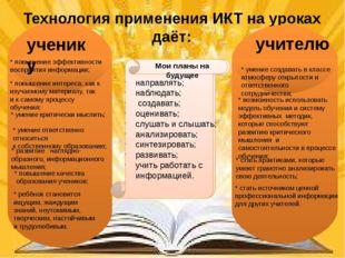 Технология применения ИКТ на уроках даёт: ученику * повышение эффективности
