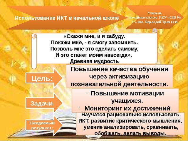 Использование ИКТ в начальной школе Учитель начальных классов ГКУ «СШ № 17»...
