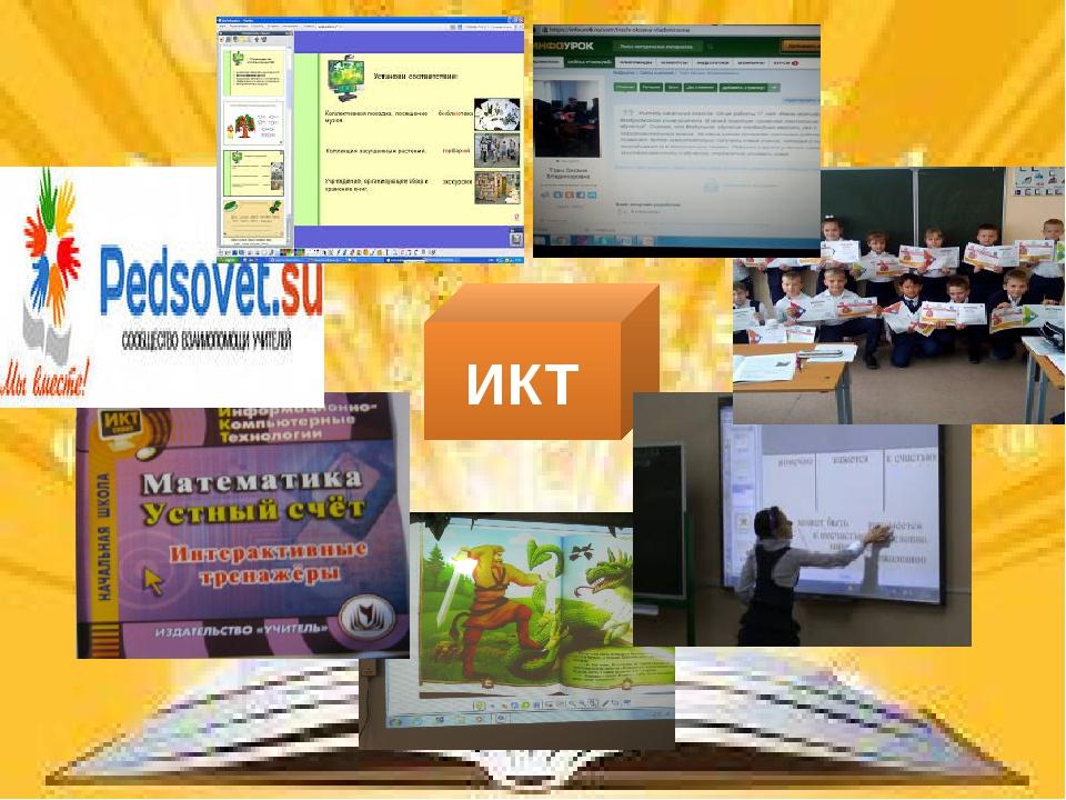 ИКТ Интернет-ресурсы Обучающие программы Дидакти- ческий материал Контроль зн...