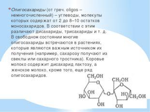 Олигосахариды(от греч. oligos – немногочисленный) – углеводы, молекулы котор