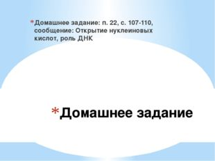 Домашнее задание Домашнее задание: п. 22, с. 107-110, сообщение: Открытие нук