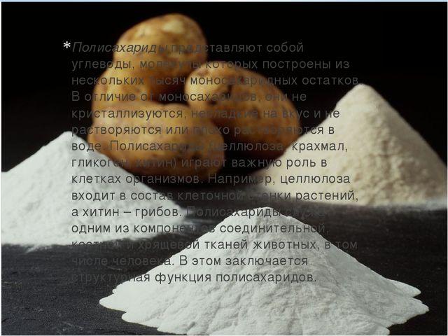 Полисахаридыпредставляют собой углеводы, молекулы которых построены из неско...