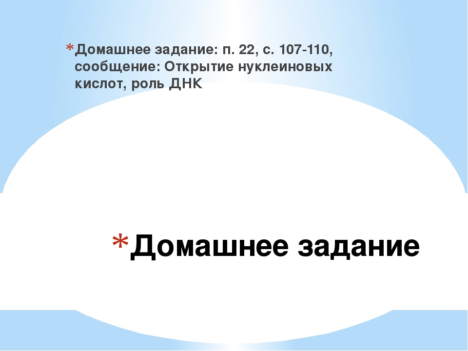 Домашнее задание Домашнее задание: п. 22, с. 107-110, сообщение: Открытие нук...